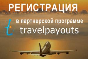 Партнерка Travelpayouts