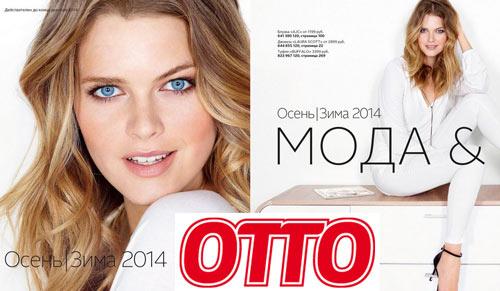 9543760acb5 ОТТО - интернет магазин и каталог одежды