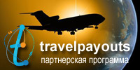 Партнерская программа в Travelpayouts