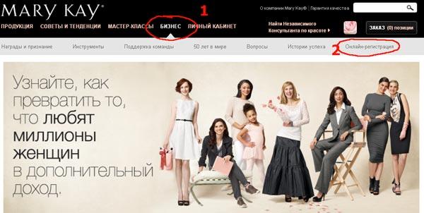 Мери кей официальный сайт регистрация фото 11-58